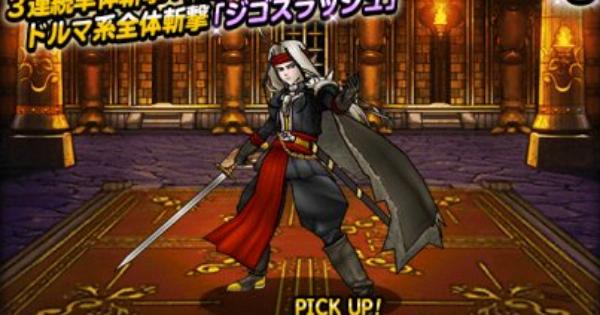 魔剣士ピサロ(SS)の評価とおすすめ特技