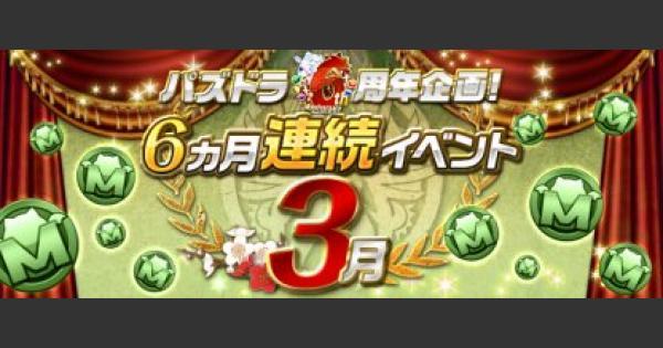6周年イベント第4弾(3月)の最新情報