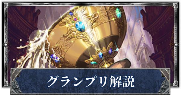 グランプリ|Rebellion Cup