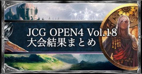 JCG OPEN4 Vol.18 ローテ大会の結果まとめ