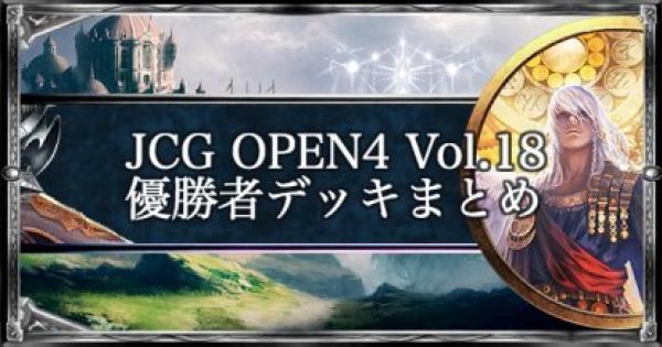 JCG OPEN4 Vol.18 ローテ大会優勝者デッキ紹介