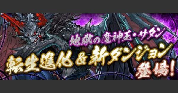 魔神王の無間獄(六層/6層)攻略とノーコンパーティ