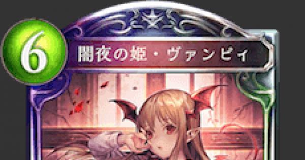 闇夜の姫・ヴァンピィの評価と採用デッキ