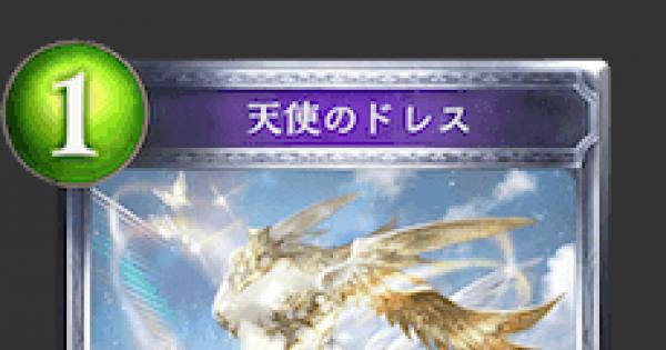 天使のドレスの情報