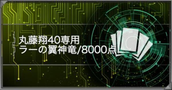 丸藤翔40専用「ラーの翼神竜/8000点」デッキ 手順を紹介