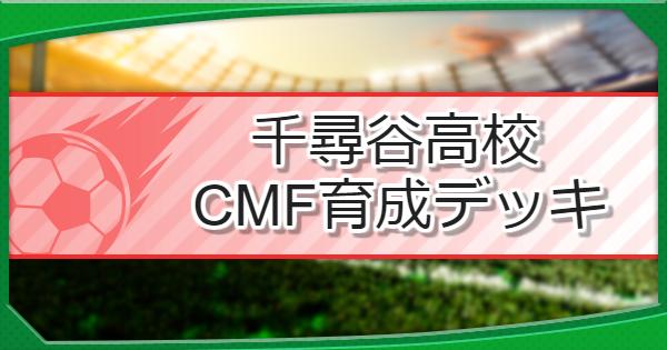 千尋谷高校アナザールートのCMF育成デッキ