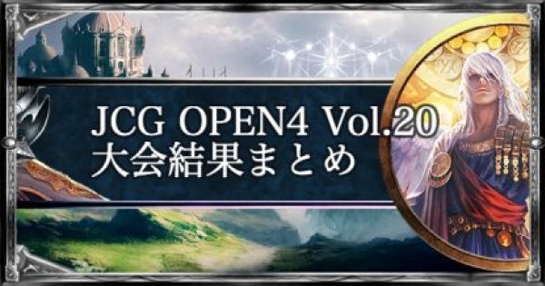 JCG OPEN4 Vol.20 ローテ大会の結果まとめ