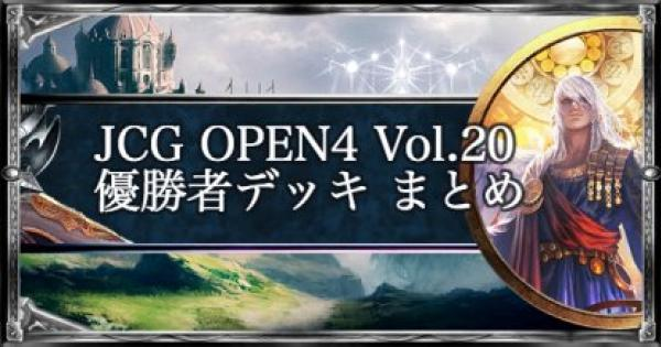 JCG OPEN4 Vol.20 ローテ大会の優勝デッキ紹介