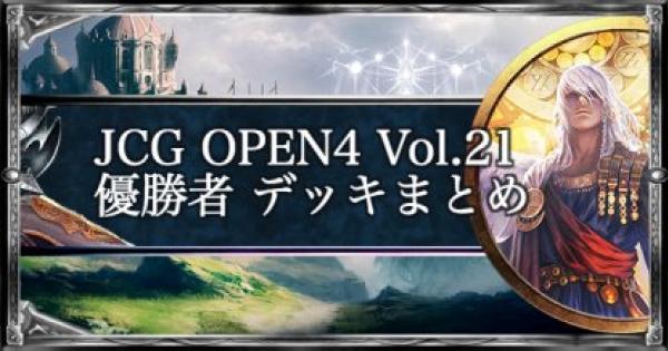JCG OPEN4 Vol.21 ローテ大会の優勝者デッキ