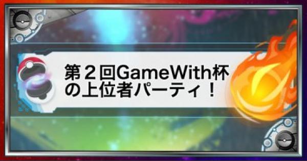 第2回GameWith杯の上位者パーティ解説&紹介