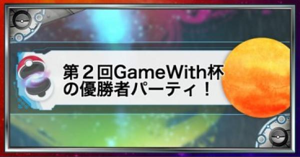 第2回GameWith杯の優勝者パーティ解説&紹介