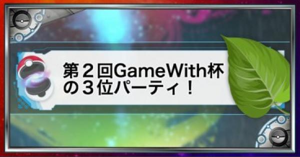 第2回GameWith杯の3位パーティ解説&紹介