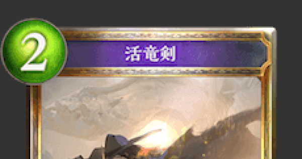 活竜剣の情報