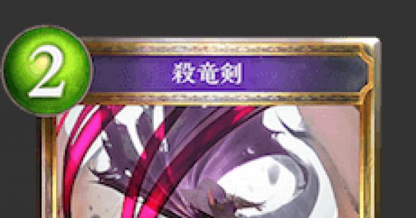 殺竜剣の情報