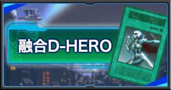 融合軸D-HEROのデッキレシピ 使い方と対策ポイント