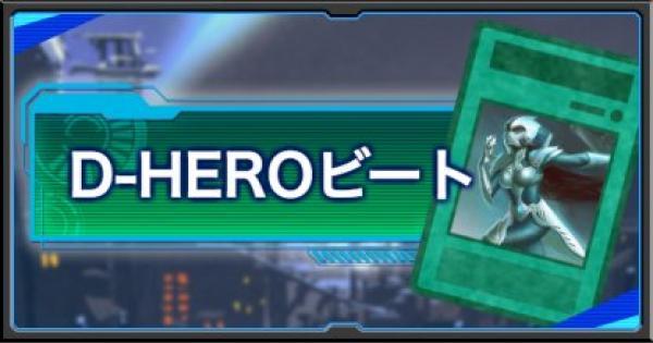 『D-HERO』デッキのレシピ|評価と使い方を紹介
