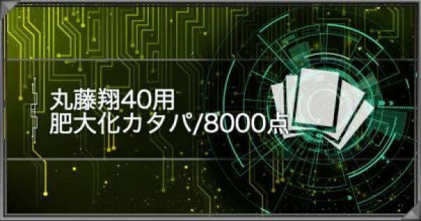丸藤翔40用「肥大化カタパデッキ」 手順を紹介