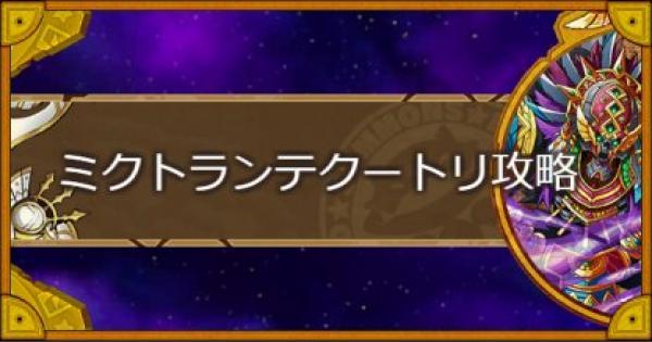 冥王の遊技場(ミクトランテクートリ)攻略のおすすめモンスター
