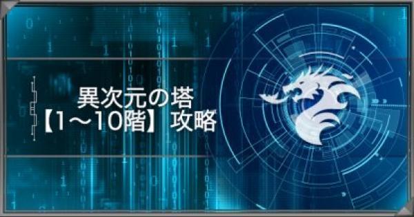 異次元の塔-風と大地の章-【1~10階】攻略