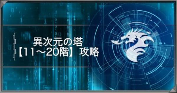 異次元の塔-風と大地の章-【11~20階】攻略