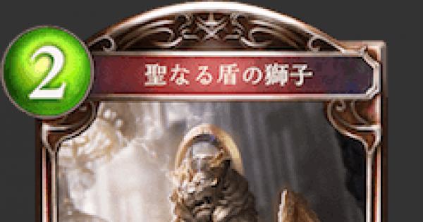 聖なる盾の獅子の情報