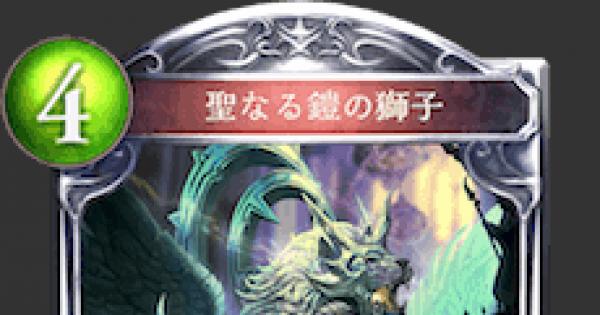 聖なる鎧の獅子の情報