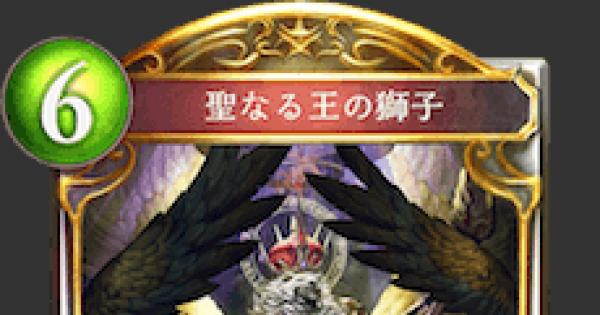 聖なる王の獅子の情報