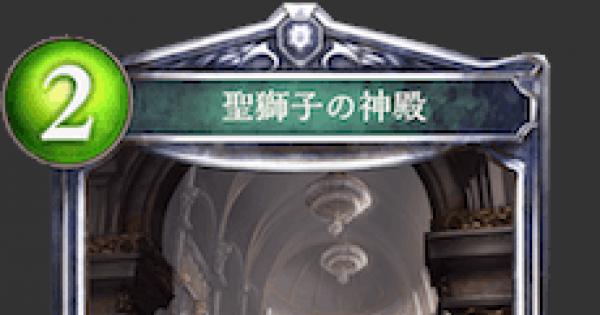 聖獅子の神殿の評価と採用デッキ