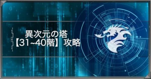 異次元の塔-風と大地の章-【31~40階】攻略