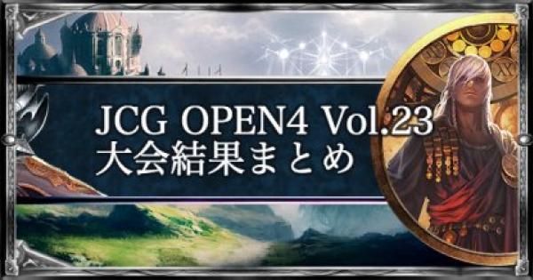 JCG OPEN4 Vol.23 ローテ大会の結果まとめ