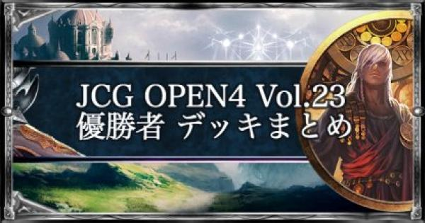 JCG OPEN4 Vol.23 ローテ大会優勝デッキ紹介