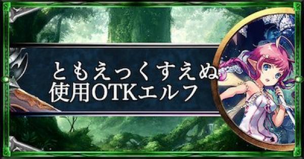 アンリミテッドで21連勝!ともえっくすえぬ使用OTKエルフ!