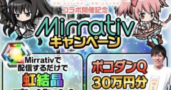 Mirrativキャンペーン|配信方法と注意点も紹介!