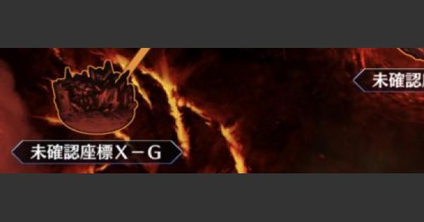 冬木『未確認座標X-G』攻略
