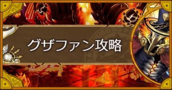 【神】焼け落ちた神殿(グザファン)攻略のおすすめモンスター