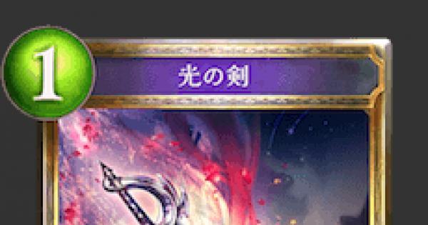 光の剣の情報