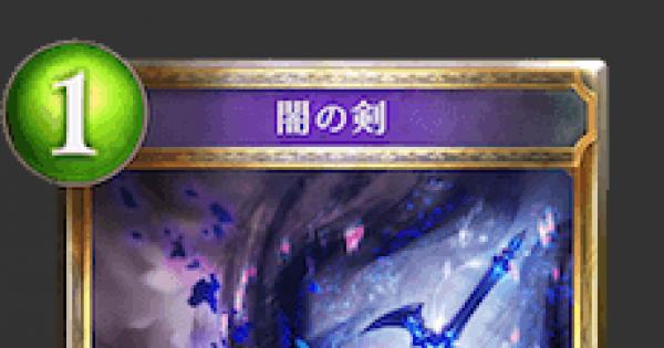 闇の剣の情報