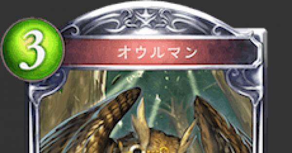 オウルマンの評価と採用デッキ