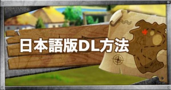 ダウンロード方法(PS4・iOS・Android)