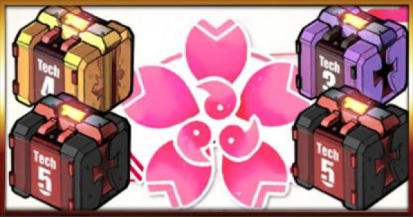 蔵王重工装備箱(重桜)で排出される装備一覧