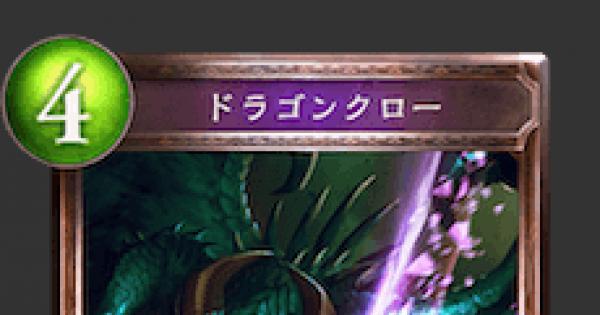 ドラゴンクローの情報