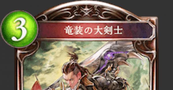 竜装の大剣士の評価と採用デッキ