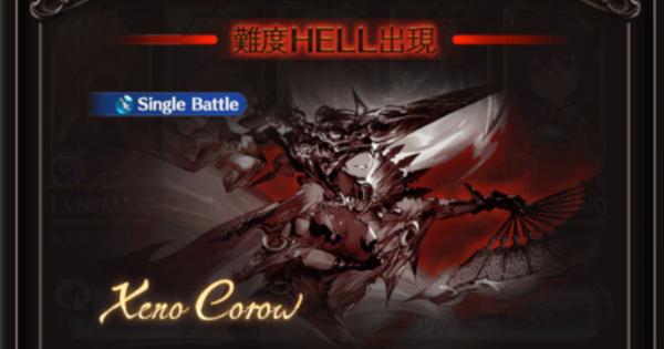 ゼノコロゥ撃滅戦|HELLボス攻略