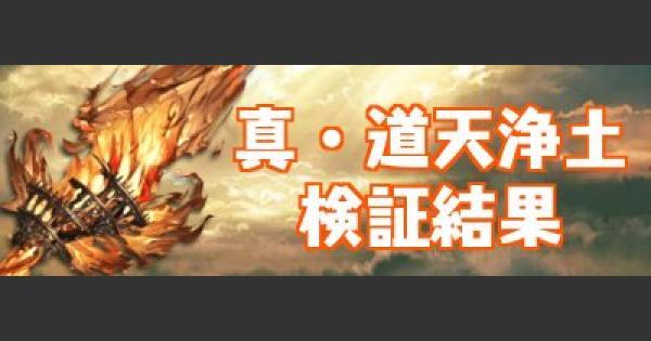 真・道天浄土(ゼノコロ剣)の検証結果/すんどめ侍コラム