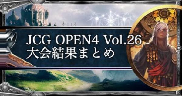 JCG OPEN4 Vol.26 アンリミ大会結果まとめ
