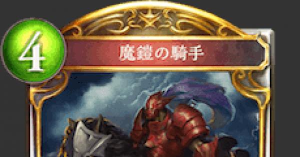 魔鎧の騎手の情報