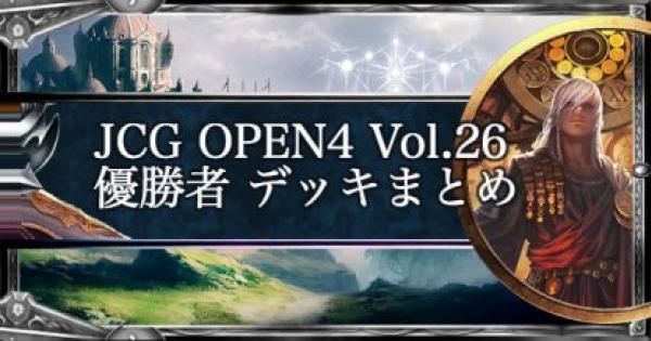JCG OPEN4 Vol.26 アンリミ大会優勝デッキ紹介