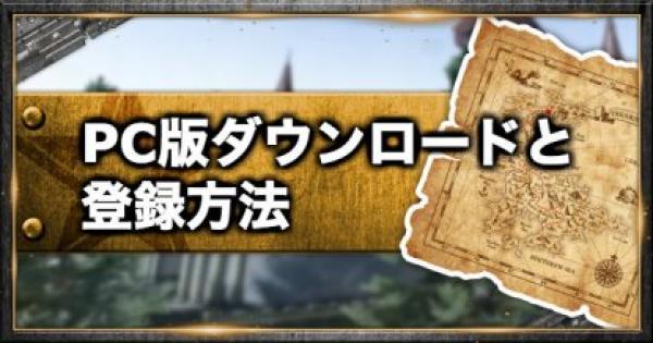 PC版のダウンロードから登録までの流れ!