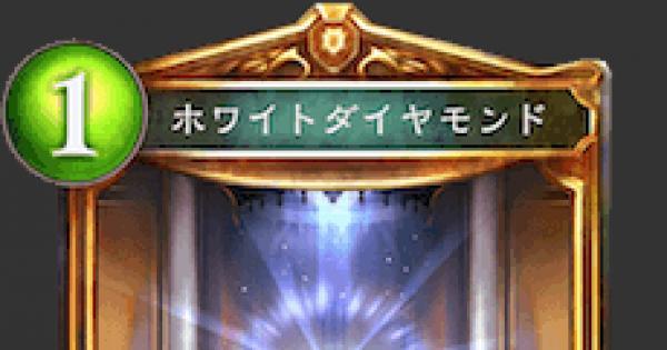 ホワイトダイヤモンドの情報