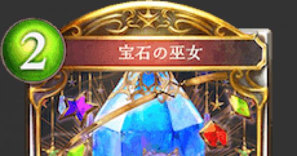 宝石の巫女の評価と採用デッキ
